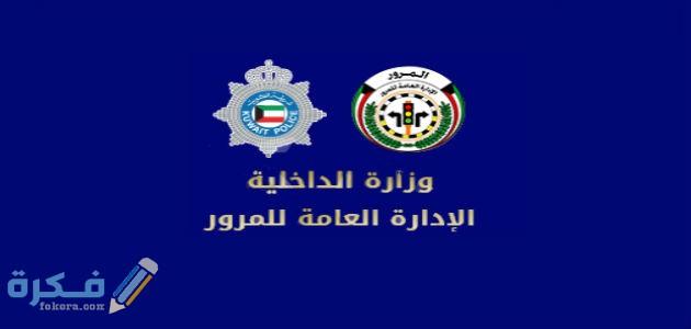 كيفية دفع المخالفات المرورية البحرين والاستعلام