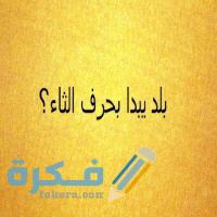 اسم بلاد بحرف ث الثاء