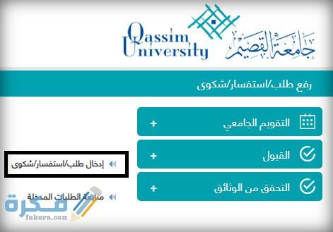 كم نسبة القبول والتسجيل في جامعة القصيم 1442 موقع فكرة
