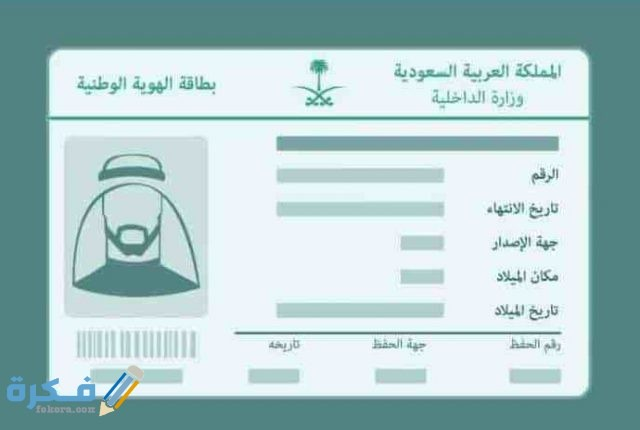 طريقة الاستعلام عن تاريخ انتهاء الهوية الوطنية 1442 موقع فكرة