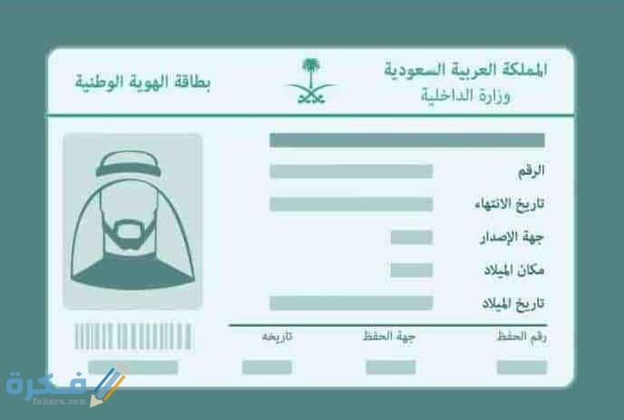 طريقة الاستعلام عن تاريخ انتهاء الهوية الوطنية 1442 - موقع فكرة