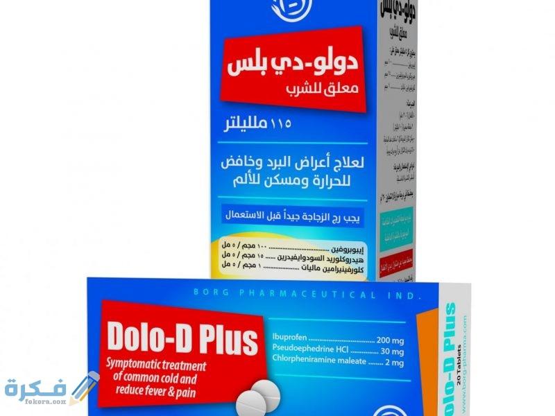 دولو دي Dolo D بلس دواعي استعمال , سعر ، الاثار الجانبية ، الاضرار ، الجرعة