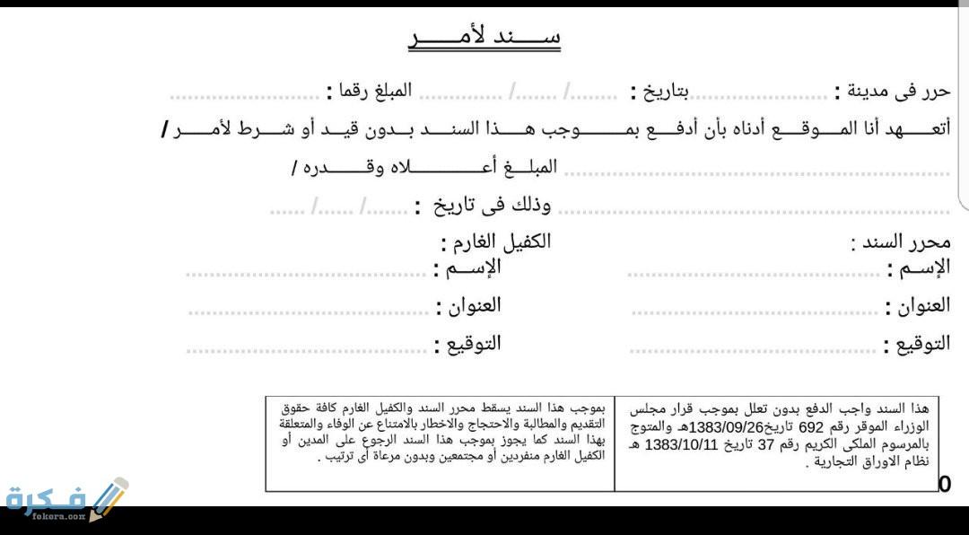 Details Of نموذج سند لأمر وزارة العدل