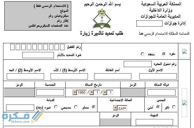 نموذج استمارة تمديد الزيارة العائلية بالسعودية موقع فكرة