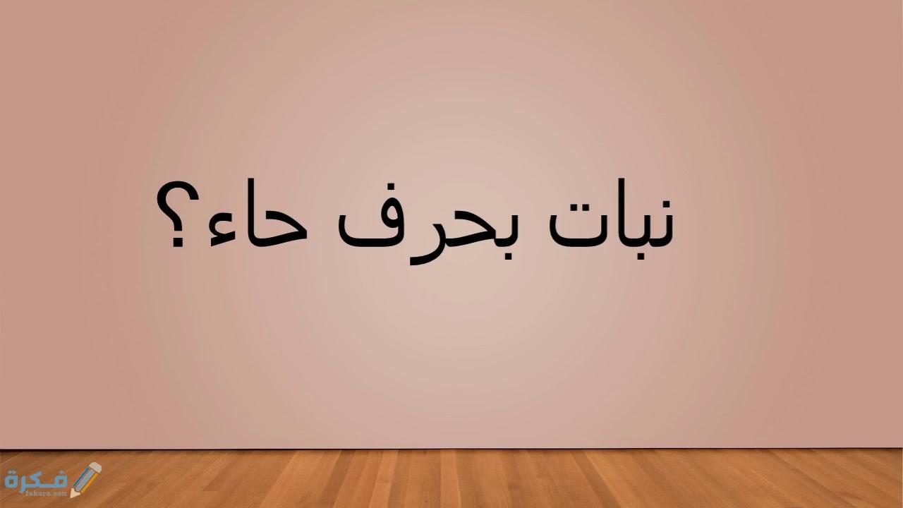 اسم بلاد بحرف ح الحاء موقع فكرة
