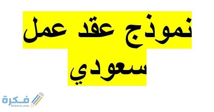 نموذج عقد عمل سعودي موحد 1442 موقع فكرة