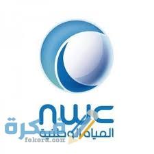 شركة المياه الوطنية الفواتير الفرع الالكتروني