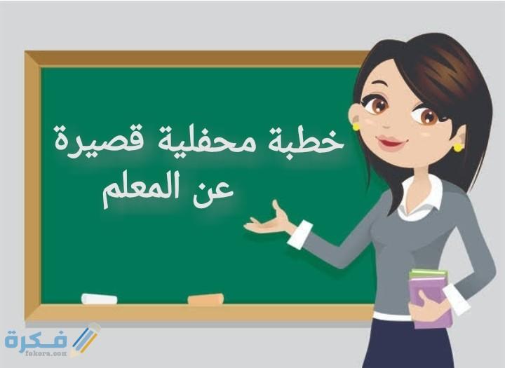 خطبة محفلية عن المعلم موقع فكرة