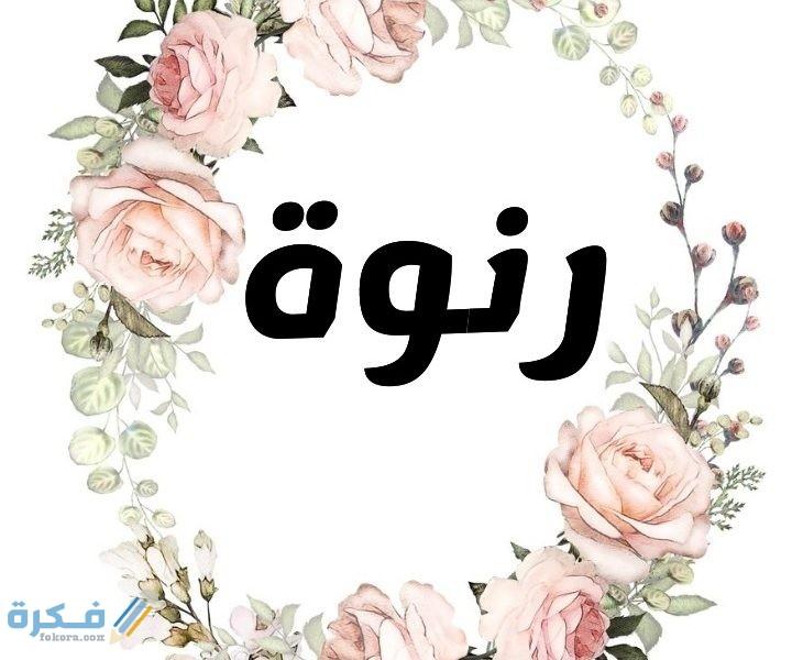 معنى اسم رنوة Ranwa