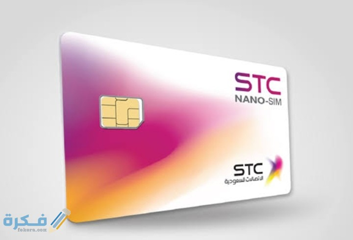 ايقاف الخدمة مؤقتا Stc للجوال طريقة إلغاء خدمة الإنترنت Stc موقع فكرة