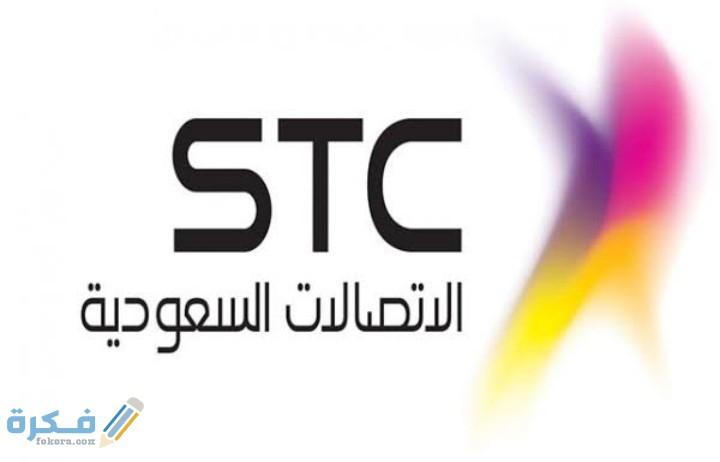 رقم شركة Stc اس تي سي الموحد موقع فكرة