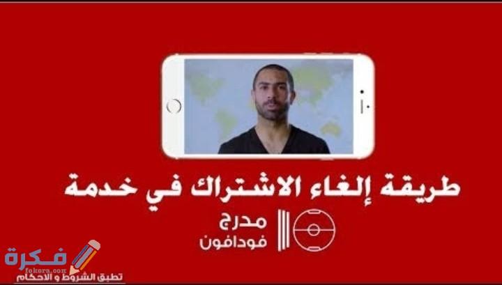 كيفية الغاء خدمة مدرج مصر