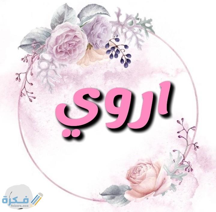 معنى اسم اروى Arwa وشخصيتها وحكم التسمية في الاسلام موقع فكرة