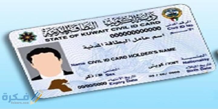 طريقة تجديد البطاقة المدنية أونلاين الكويت 1442