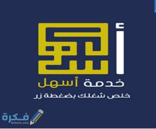 كيفية تسجيل دخول في خدمة أسهل للقوى العاملة الكويت