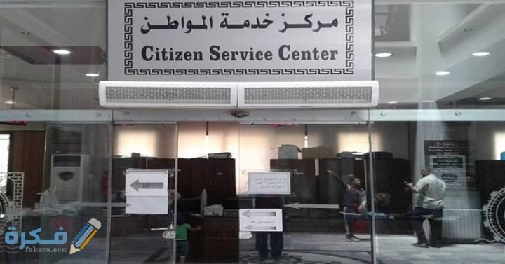 الاستعلام عن حجز مواعيد خدمة المواطن الكويت