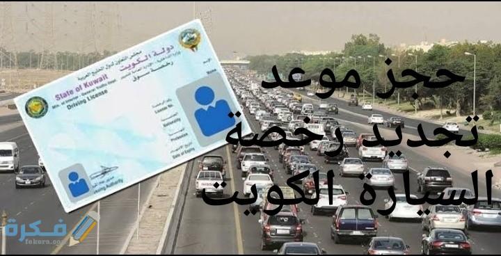 طريقة حجز موعد تجديد رخصة السيارة الكويت