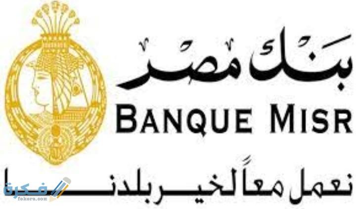 فوائد بنك مصر على حساب التوفير 2021