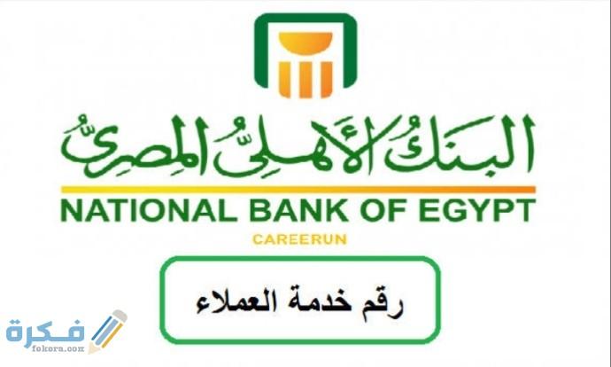 رقم خدمة العملاء البنك الأهلي المصري الخط الساخن 2021 موقع فكرة