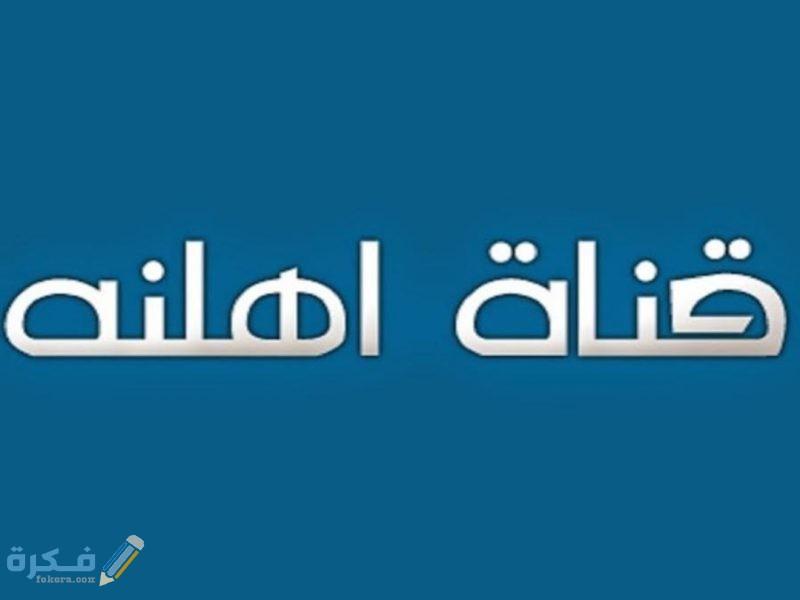 تردد قناة اهلنه 2021 Ahalna الجديد