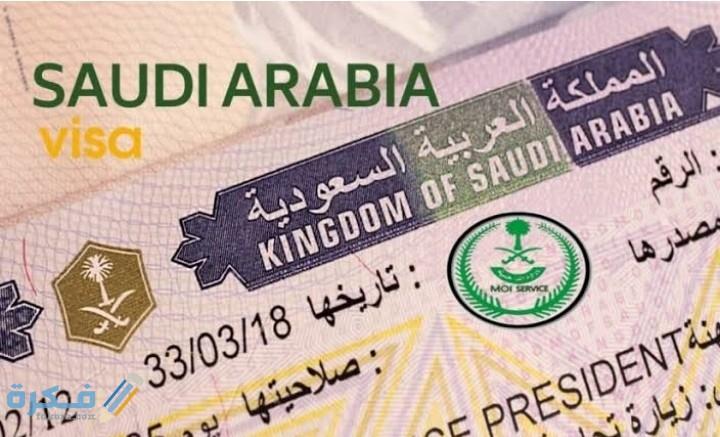 الاستعلام عن التأشيرة في رقم الجواز في السعودية 1442 موقع فكرة