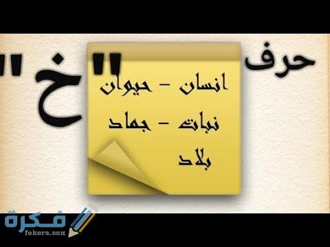اسم بلد بحرف خ الخاء - موقع فكرة