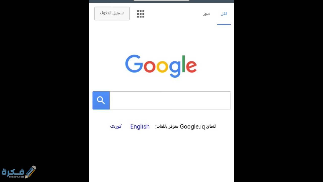 طريقة حذف سجل البحث في جوجل كروم Google Chrome نهائي ا موقع فكرة