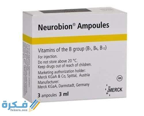 دواعي استعمال ( نيوروبيون Neurobion ) سعر ، الاثار الجانبية ، الاضرار ، الجرعة