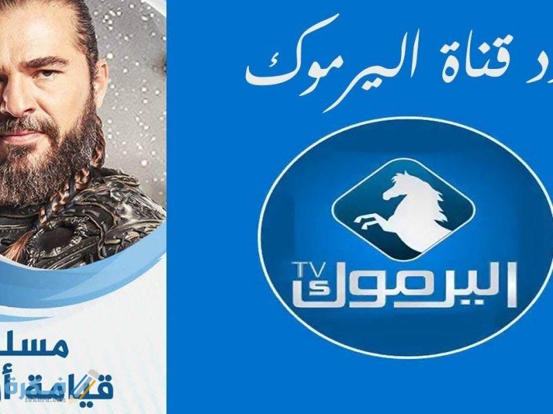 تردد قناة اليرموك 2021 الجديد على النايل سات او العرب سات