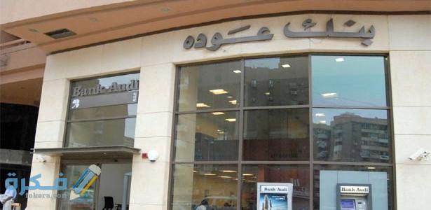 بنك عودة مصر أون لاين الرقم والفروع