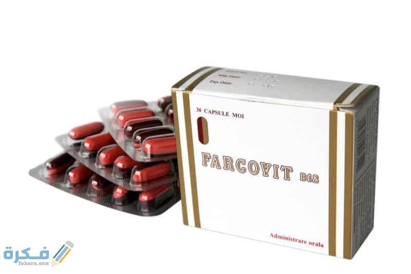 دواعي استعمال ( فاركوفيت ب12 Farcovit B12  ) سعر ، الاثار الجانبية ، الاضرار ، الجرعة