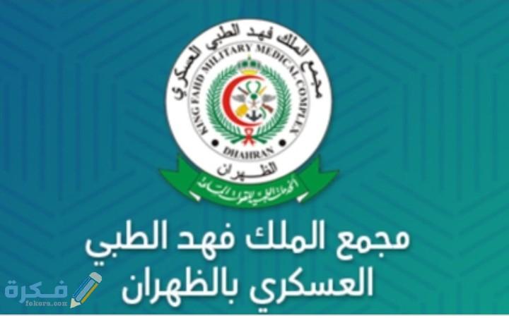 طريقة حجز موعد مجمع الملك فهد الطبي العسكري موقع فكرة