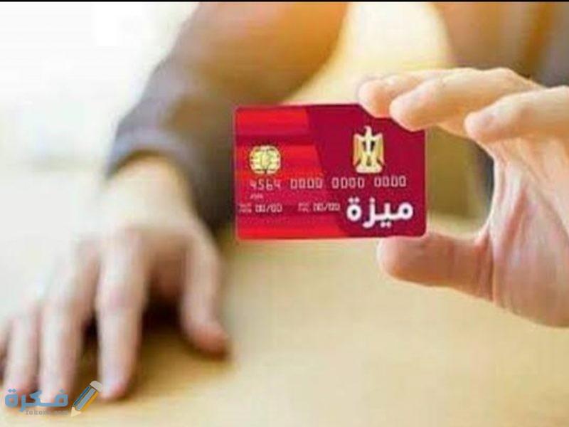 مميزات وعيوب كارت ميزة في البنك الاهلى و بنك مصر