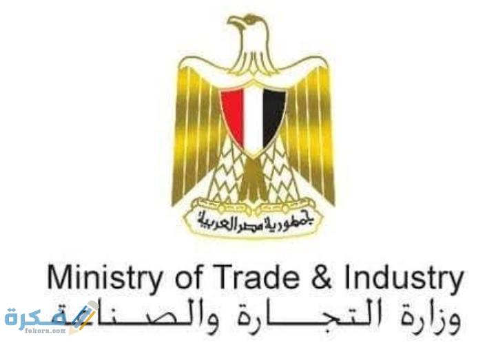 طريقة الاستعلام عن سجل تجاري بالاسم في مصر 2021