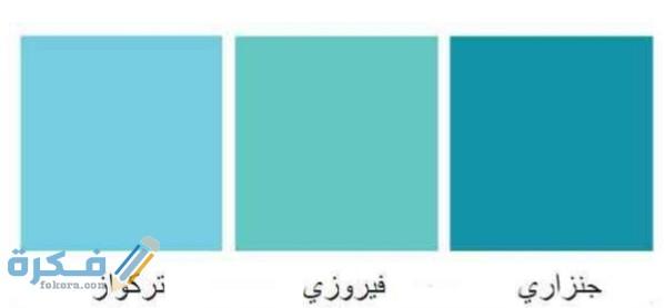 درجات اللون اللبني from www.fekera.com