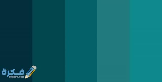 ما هي درجات اللون التركواز موقع فكرة