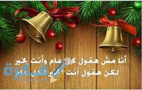 رسائل عيد الميلاد المجيد للمسيحيين 2021 كلام تهنئة بعيد الميلاد المجيد