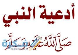 أفضل أدعية مأثورة عن الرسول صلى الله عليه وسلم