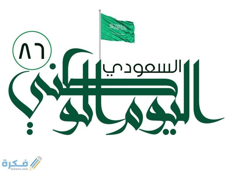 كلام جميل عن اليوم الوطني السعودي 1442 عبارات قصيرة عن اليوم الوطني 90 مكتوبة موقع فكرة
