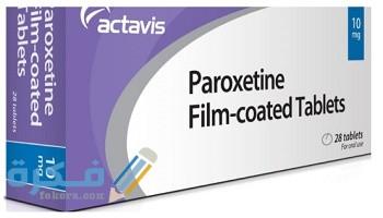 باروكسيتين Paroxetine