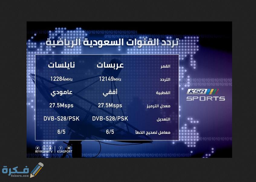 جدول تمييزي تحت السن القانوني تردد قمر العرب سات 537718 Org