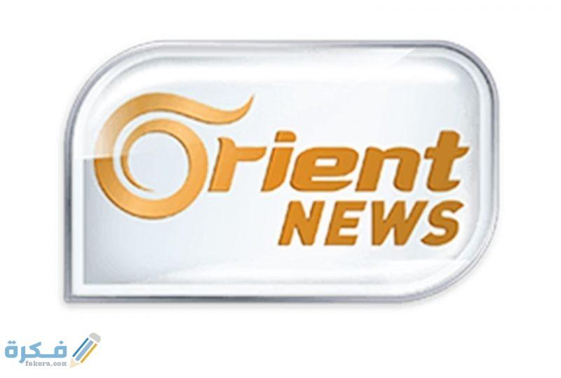 تردد قناة اورينت نيوز الجديد 2021 Orient News