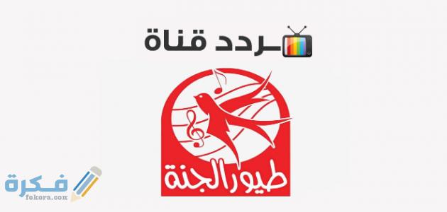 ظبط تردد قناة طيور الجنة Toyor Al janah الجديد اخر تحديث