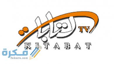 تردد قناة كتابات الفضائية 2021 الجديد kitabat TV