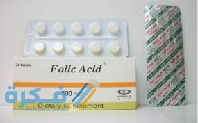 حمض الفوليك Folic Acid دواعي استعمال سعر الاثار الجانبية الاضرار الجرعة موقع فكرة
