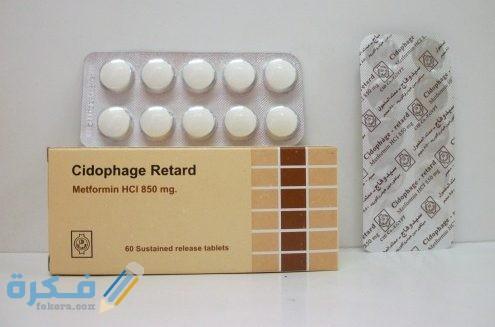 هل دواء سيدوفاج له يؤثر على الدورة ؟ تجربتي مع سيدوفاج والحمل