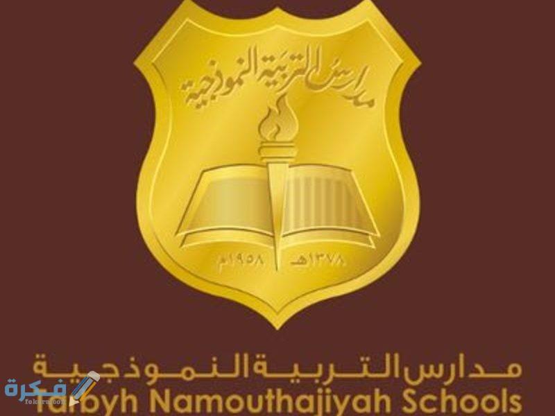 شروط التسجيل في مدارس التربية النموذجية 1442 .. رسوم المدارس النموذجية