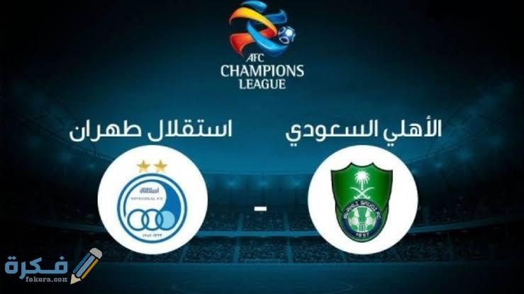 كيفية مشاهدة مباراة الاهلي واستقلال طهران دوري ابطال اسيا