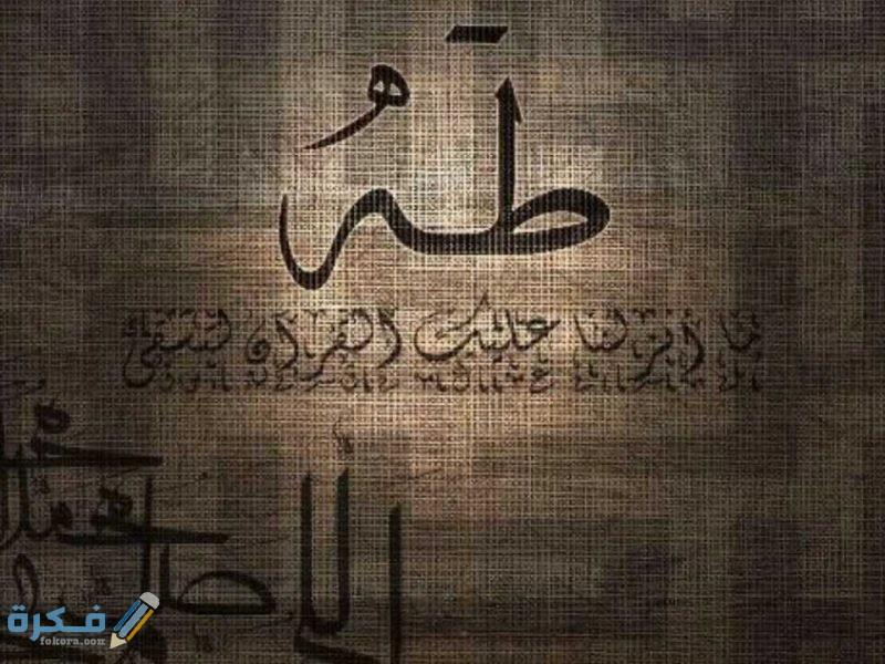 فضل وأسرار سورة طه مجربة