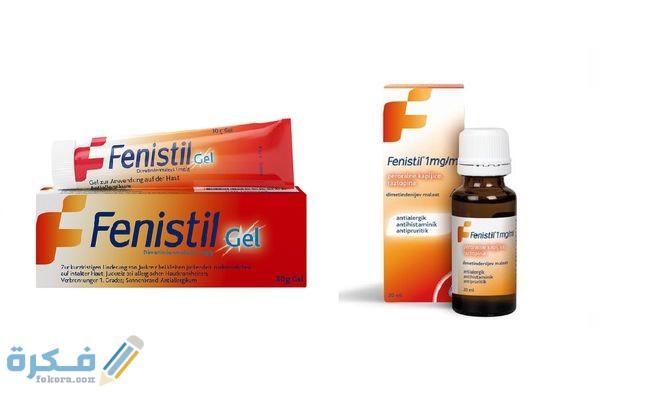 فنستيل Fenistil دواعي استعمال ، سعر ، الاثار الجانبية ، الاضرار ، الجرعة
